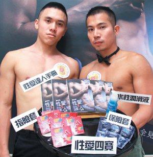 台灣同志諮詢熱線協會昨推出「男同志性愛達人手冊」。 台灣同志諮詢熱線協會提供