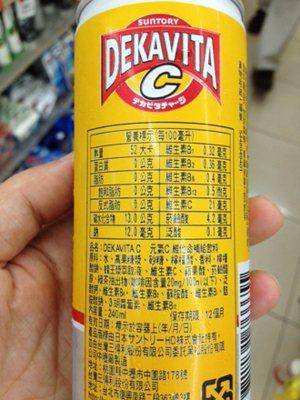 看起來像維他命C的能量飲料,100ml含有13公克糖份、20毫克以下的咖啡因。