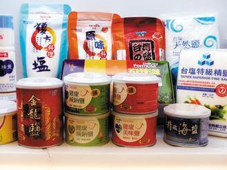 鹽是日常生活的必需品,老字號的台鹽公司為了滿足消費者的需求,推出各種精製食鹽。 ...