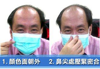 鼻尖處要壓緊衛生局長洪士奇示範戴口罩,有顏色面應朝外,鼻尖處要壓緊密合。 記...