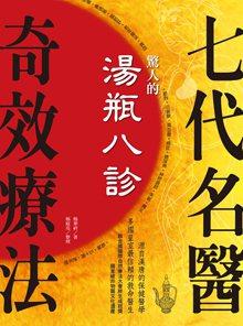 《驚人的湯瓶八診.七代名醫奇效療法》,作者楊華祥