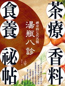 《神奇的七代名醫湯瓶八診.茶療、香料、食養祕帖》,作者楊華祥。