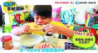 網路名人蔡阿嘎日前實驗網路流傳的三日減肥餐,瘦了近2公斤,但恐怕很快復胖。 圖/...