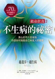 《救命飲食2.不生病的祕密》作者T.柯林.坎貝爾、霍華.賈可布森柿子文化出版