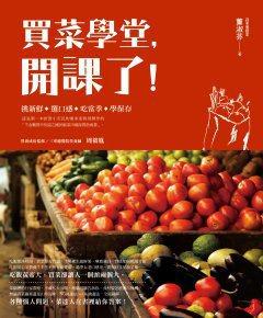 書名:《買菜學堂,開課了!》 作者: 董淑芬/著,周筱胤/監修出版社:方...
