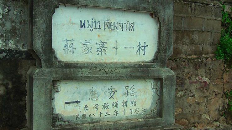 泰北蔣家寨十一村,標示著當時「救總」捐贈的惠安路路牌。 林以君攝