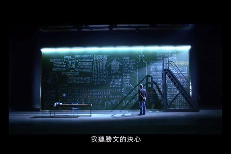 圖/擷自連勝文「食安篇」廣告
