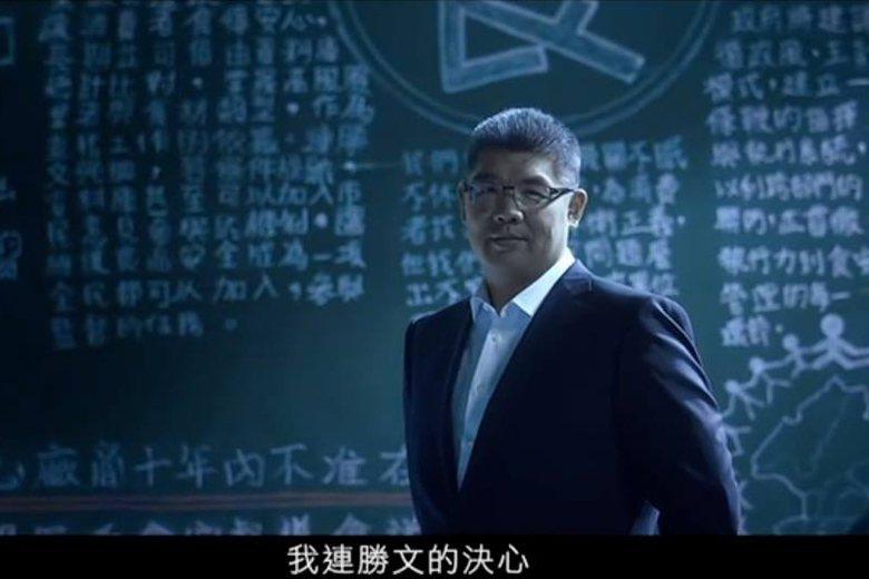 圖/擷自連勝文競選廣告「食安篇」