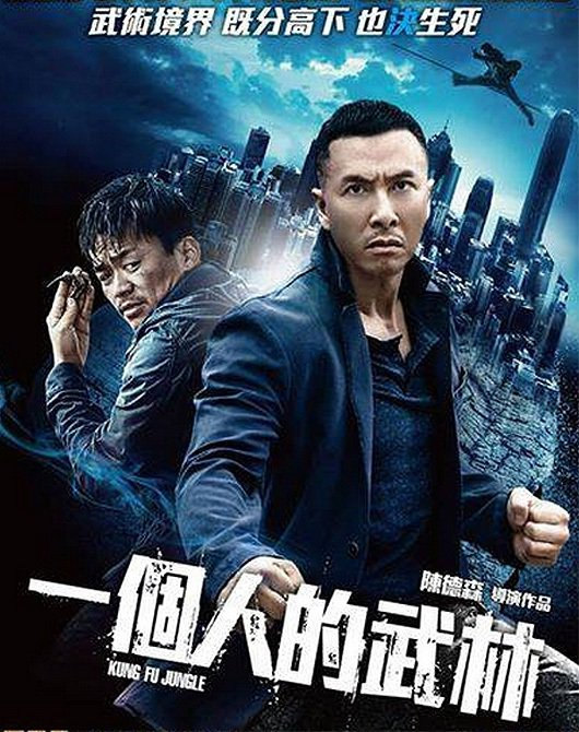 電影「一個人的武林」宣傳海報。圖擷自華映娛樂官方臉書 (10/31) 圖