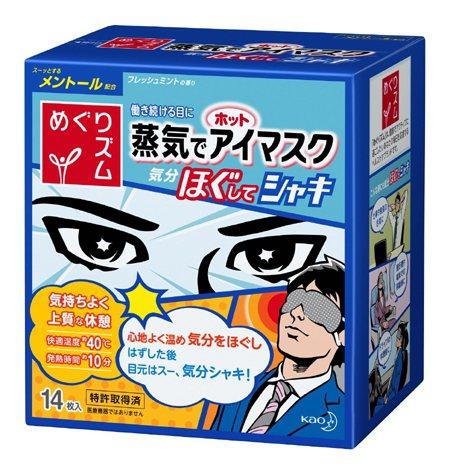 一直很受歡迎的蒸氣眼罩,後來推出了男子漢版本,很適合拿來送禮唷! 圖片來源/ a...