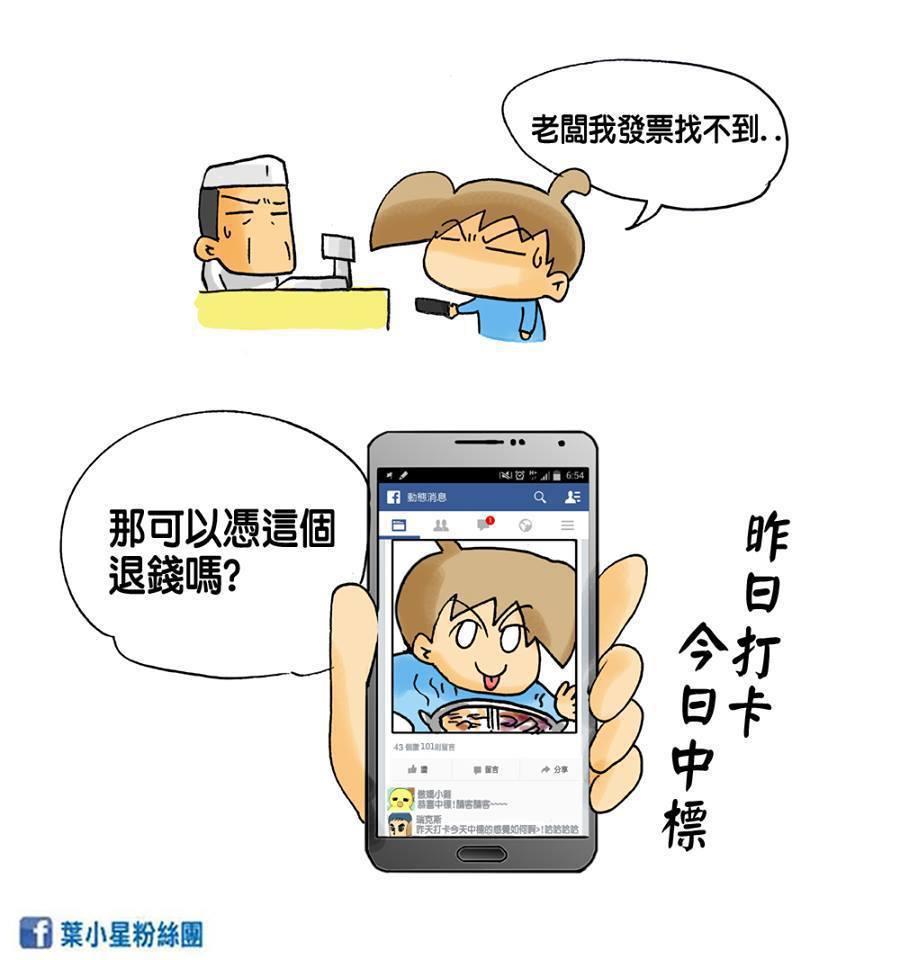 圖片來源/葉小星