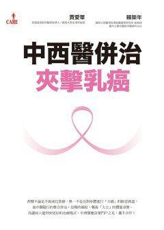 ‧書名:中西醫併治夾擊乳癌‧作者: 賈愛華、賴榮年‧出版社:大塊文化...