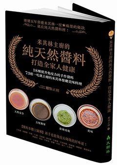 .書名:米其林主廚的純天然醬料.作者:那須正則.譯者:林麗秀 .出版...