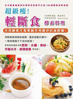 .書名:超級瘦!酵素料理輕斷食.作者:鶴見隆史、Mihoko Ensrude...