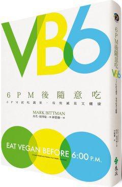 .書名:6PM後隨意吃:6PM前吃蔬果,有效減重又健康.作者:馬克‧彼得曼(...