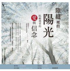 ‧書名:隙縫裡的陽光:抗癌勇者的愛與信念.作者:財團法人台灣癌症基金會....