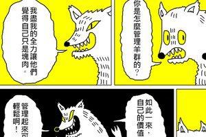 【黃色笑話】「管理」