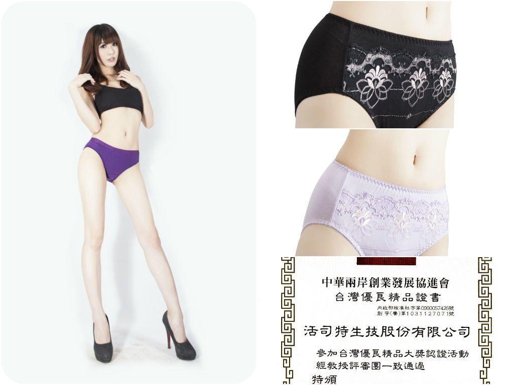 NANOONe經痛減緩褲,成為女性減緩經痛的新選擇。 活司特生技/提供