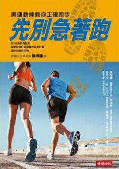 書名:先別急著跑.奧運教練教你正確跑步作者:簡坤鐘出版社:時報定價:...