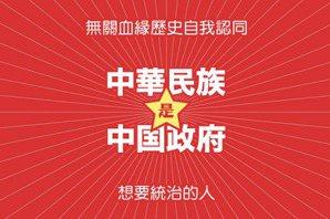 賴天恆/「自以為客觀」的壓迫:住山上的原住民、溫順的女人、中華民族