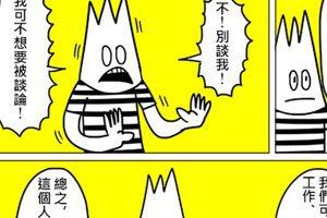 【黃色笑話】「我以外的話題」