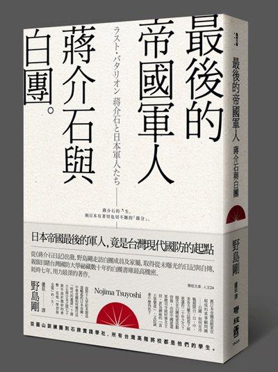 從《蔣介石日記》出發 揭開蔣介石與日本和白團關係的神祕面貌