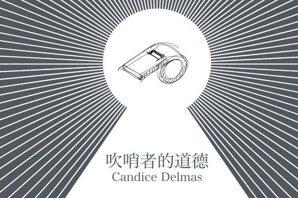 賴天恆/吹哨者的道——Candice Delmas的觀點