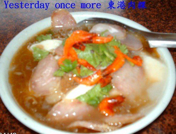 東港肉粿 圖片來源/udn blog:stupid0002