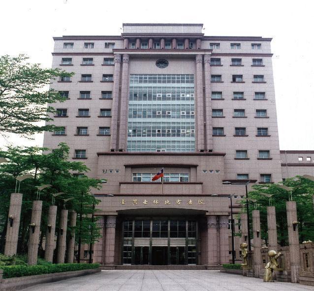 圖片來源/台灣士林地方法院