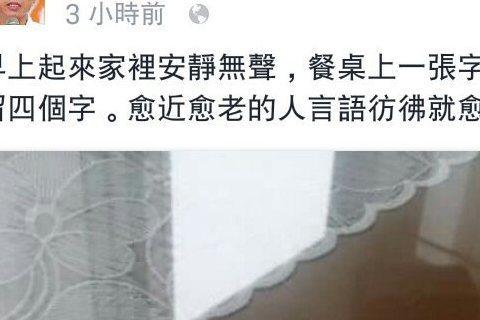 復興航空空難造成死傷,台灣血液基金會公告血液安全庫存已不足7天,呼籲民眾多捐血。知名作家、導演吳念真在臉書上PO出妻子高明瑞一早留的字條「捐血去!瑞」,雖感嘆:「愈近愈老的人言語彷彿就愈少。」但圖片...