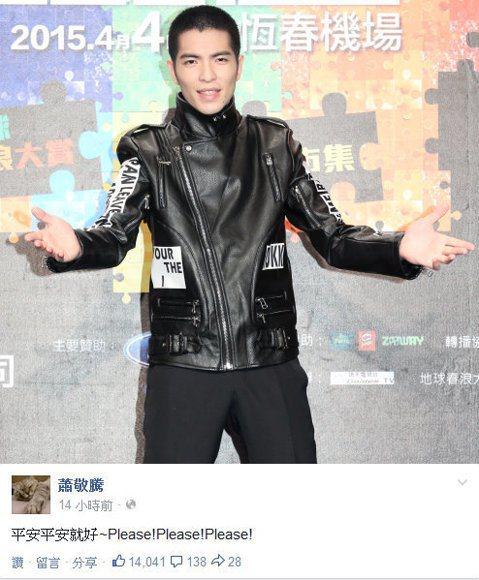 復興航空發生空難,娛樂圈不少明星都在網路上幫忙集氣祈禱、哀悼,蕭敬騰在臉書上留言「平安平安就好~Please!Please!Please!」,希望大家都可以平安。