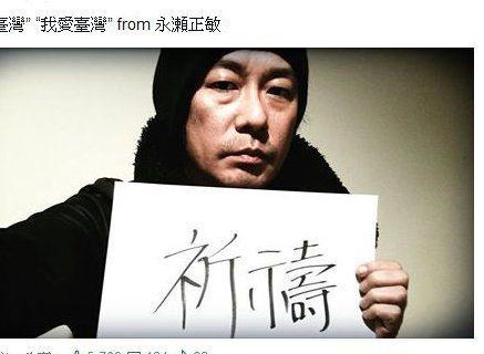 在電影《KANO》裡演出鐵血教練的永瀨正敏,對於台灣發生空難事件,他在臉書也表答沉重的哀悼,不過因為他不會寫中文,所以還在下面回覆為自己只會打日文表達歉意,之後他又在臉書上po了一張照片,只見他手上...