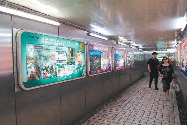 愛三路地下道牆面兩側燈箱裝飾展示的是基隆市長的各方面的政績,民眾認為應該更換成藝...