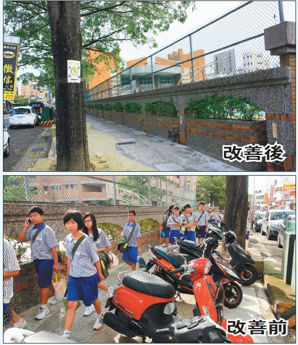 頭份鎮建國國中兩側通學步道,已不見機車停放占用;以前停滿機車占用,學生經過相當不...