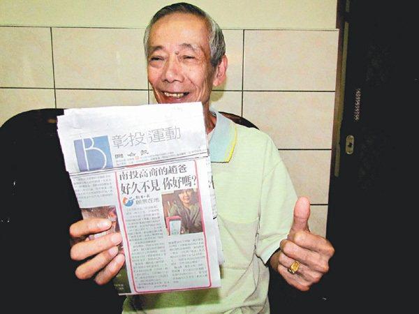 「趙爸」趙良雄拿著聯合報,開心的說劉怡嬛這麼有心,讓他覺得「實在有價值」! 記者...