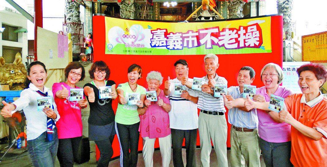 嘉義市政府衛生局推出適合55歲以上長者運動的不老操DVD光碟,社區長者稱讚可讓身...