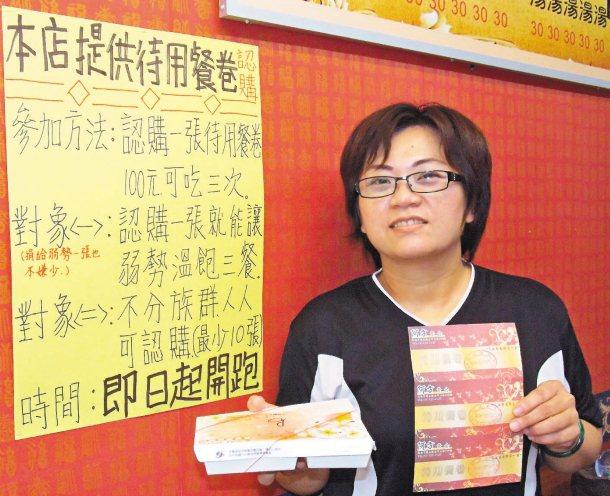 鳳山五甲阿芳素食推出待用餐券,歡迎善心人士認購幫助弱勢。 記者高培德╱攝影