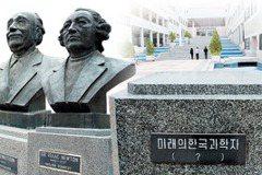 南韓打造諾貝爾夢 砸錢不手軟