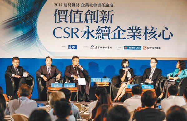 2014年《遠見雜誌》企業社會責任論壇上午在台北市喜來登飯店舉行。 記者鄭超文/...