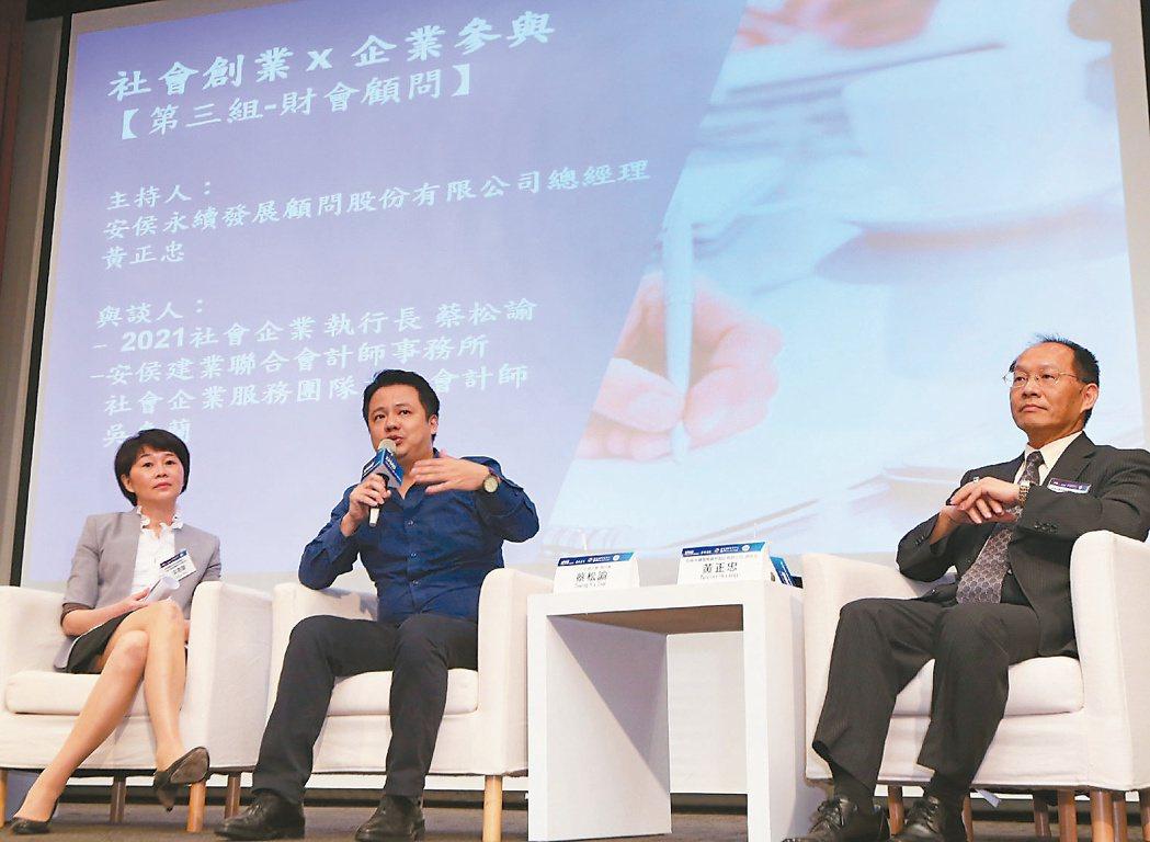 KPMG社企服務團隊主持會計師吳惠蘭(左起)、2021社會企業執行長蔡松諭、安侯...