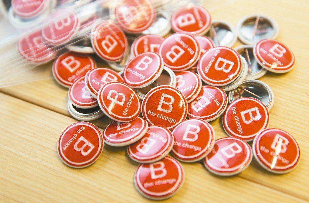 B型實驗室製作別針,上寫「B the change(成為你要的改變)」,正是B型...