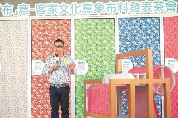 知名設計師林國基盛讚客家文化意象布料具代表性且布料品質極佳。 圖/客委會提供