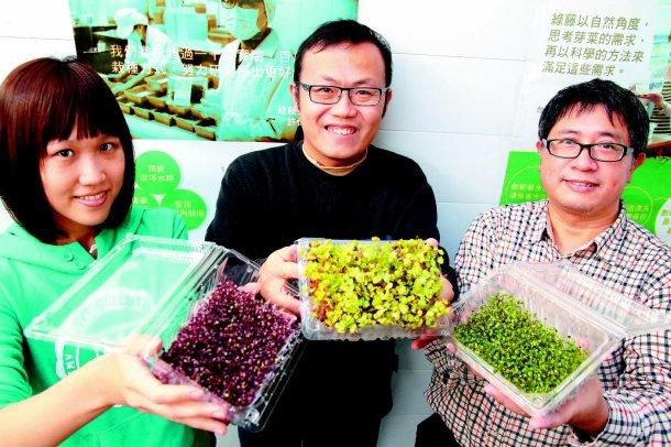 綠藤生機創辦人廖怡雯(左起)、許偉哲、呂美煌,有共同的目標,讓大家吃得更健康。 ...