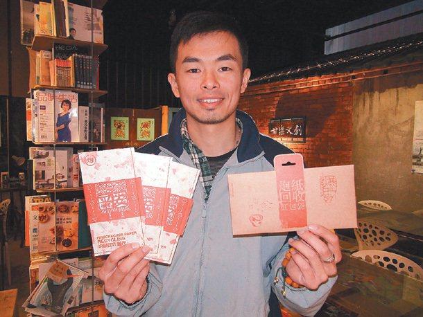 甘樂文創的「炮紙回收紅包袋」,文創兼具環保概念,又有神明加持,很暢銷。 記者吳淑...