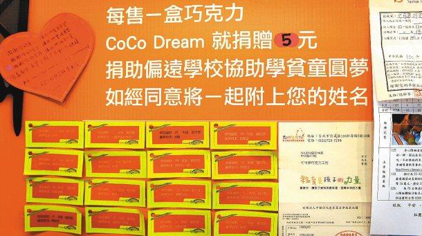 「可可夢巧克力工坊」嚴選在地食材,幫忙農民,並成立「貧童圓夢基金」。 記者張念慈...