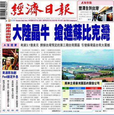 2006年6月,大陸晶牛搶進蘇比克灣區,本報以頭版報導。