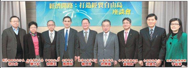 聯合報系日前舉行「關鍵兩年、經濟快轉」追蹤座談會,並以「經濟開路:打造經貿自由島...