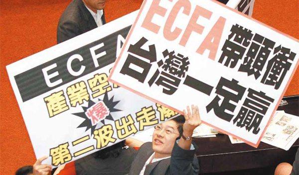 兩岸2010年六月簽署ECFA,但因各方對ECFA的利益與衝擊仍存有爭論,ECF...