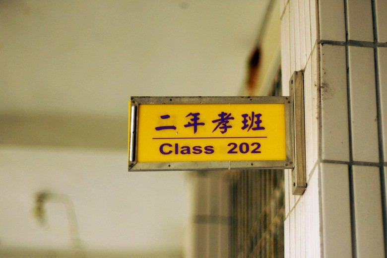 初次發現台灣學校會用忠、孝等字作班名,感到很驚訝,因為我從小唸的是ABCDE和甲...