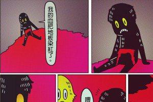 【黃色笑話】「慢慢變黑了」